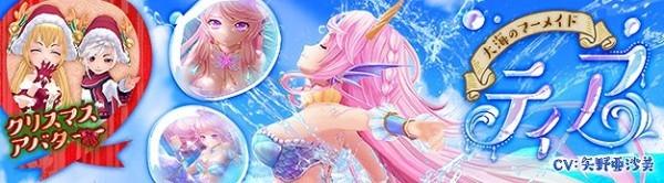 基本プレイ無料のクロスジョブファンタジーRPG『星界神話』 大海のマーメイド「星霊・ティア」の登場だ~!!