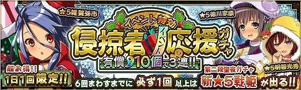基本プレイ無料のブラウザ戦国王道RPG『戦国プロヴィデンス』 クリスマスガチャを開催そたぞ~!!