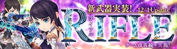 基本プレイ無料のドラマチックアクションRPG『セブンスダーク』 本日より新武器「ライフル」と「魔法石」を実装したぞ~!!