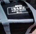 駅弁ポーチ1