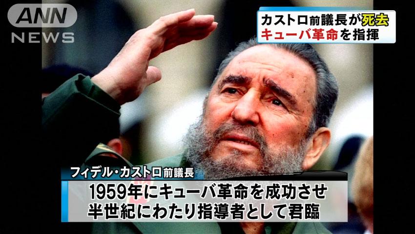 0783_Cuba_Fidel_Castro_20161127_a_04.jpg