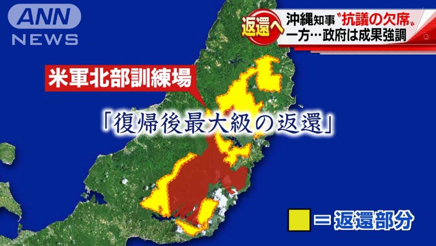 0803_Okinawa_kichi_henkan_20161222_d_00.jpg