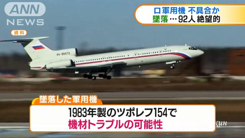 0805_Russia_military_aircraft_tsuiraku_20161226_d_04.jpg