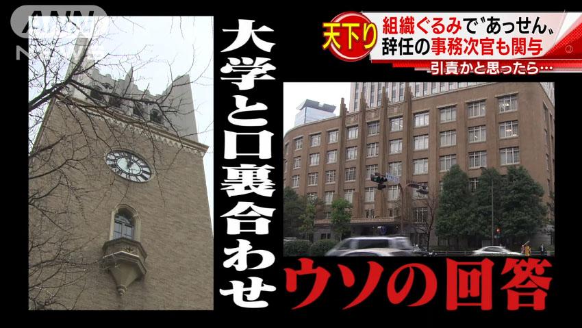 0813_Monkasyou_amakudari_170120_i_06.jpg