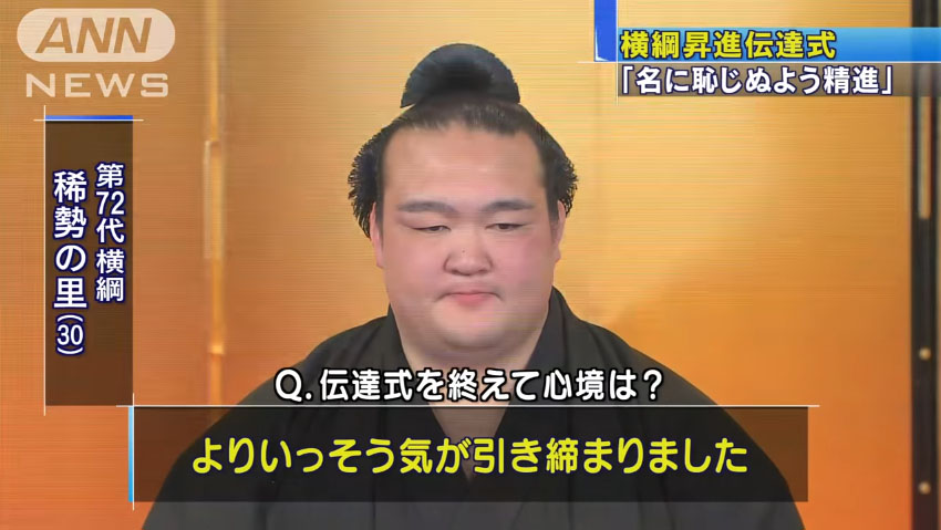 0817_Kisenosato_yokoduna_170123_d_02.jpg