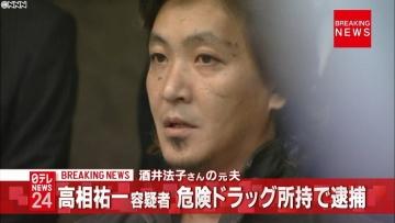 酒井法子さんの元夫、高相祐一容疑者を逮捕