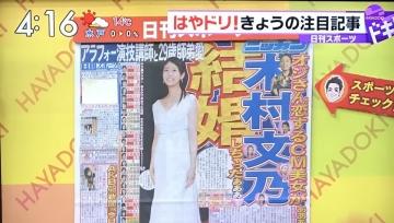 木村文乃が結婚…結婚相手は?妊娠してる?