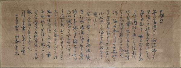 山本五十六氏の手紙