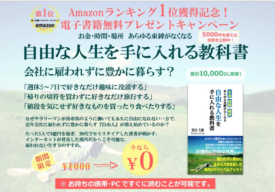 自由な人生キャンぺーンcapture-20170116-174057-crop