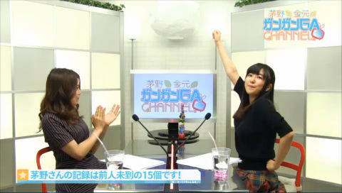 茅野と金元のガンガンGAちゃんねる(2016年11月17日配信/シリーズ第32回)