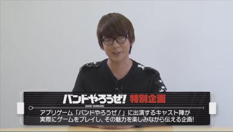 バンドやろうぜ! / キャストプレイ動画(花江夏樹)