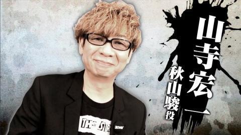 PS4専用ソフト『龍が如く6 命の詩。』山寺宏一スペシャルインタビュー