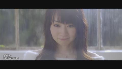 水樹奈々『絶対的幸福論』MUSIC CLIP(Short Ver.)