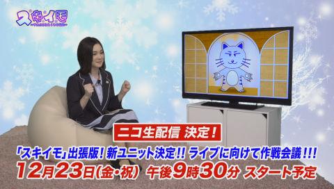 新スキイモ!#86 【はるきゃん、風船と歌ってみた!!】