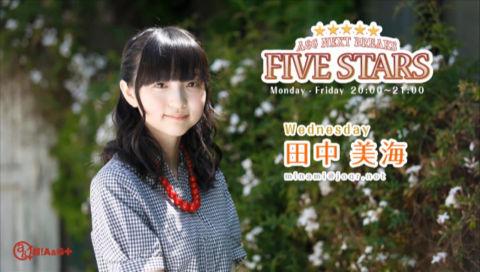 A&G NEXT BREAKS 田中美海のFIVE STARS 「みんなで人狼スペシャル2 vol.1」