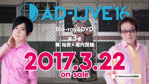 AD-LIVE2016 Blu-ray&DVD 第3巻CM (梶裕貴×堀内賢雄) | 2017.3.22 on sale