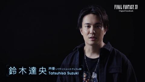 「FINAL FANTASY XV」サントラ発売記念インタビュー Vol.08 鈴木達央編