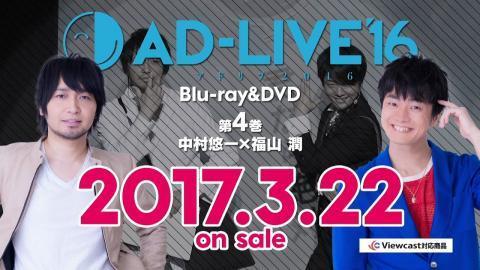 AD-LIVE2016 Blu-ray&DVD 第4巻CM (中村悠一×福山潤) | 2017.3.22 on sale