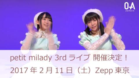 petit milady - 2月11日(土)3rdライブ開催! メッセージ動画