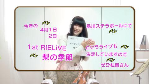 【村川梨衣】週刊RiEMUSiC Vol.4