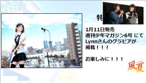 TVアニメ「風夏」第1話先行上映会&キャスト・アーティストトークショー生中継