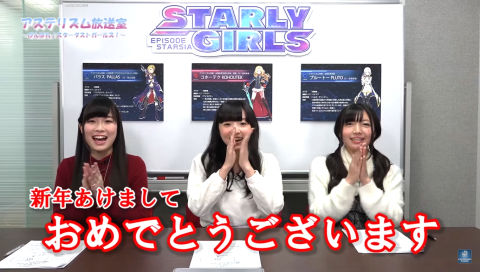 【スターリーガールズ公式】アステリズム放送室 #02