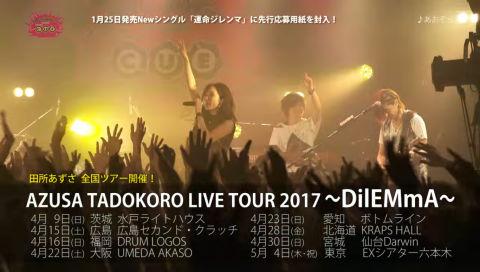 田所あずさ 全国ツアー  「AZUSA TADOKORO LIVE TOUR 2017 ~DilEMmA~」告知動画