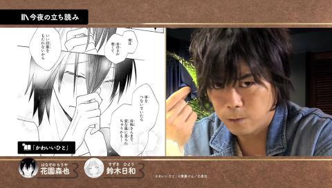コミックBAR Renta! #2 ゲスト:浪川大輔 紹介コミック:かわいいひと