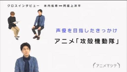 アニメマシテ 2017年1月16日(月)放送分(MC:米内佑希×阿座上洋平)