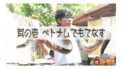 下野紘のおもてなシーモ!第6巻・第7巻 PV1