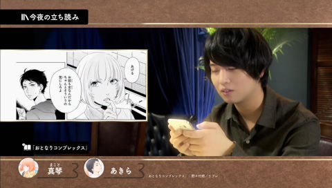 コミックBAR Renta! #3 ゲスト:斉藤壮馬 紹介コミック:おとなりコンプレックス