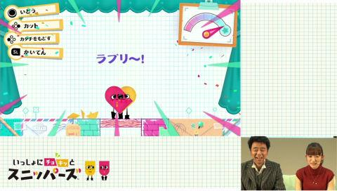 Nintendo Switch 体験会 2017(1日目)  『いっしょにチョキッと スニッパーズ』体験ステージ