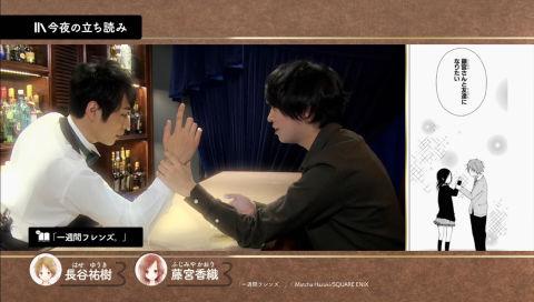 コミックBAR Renta! #4 ゲスト:斉藤壮馬 紹介コミック:一週間フレンズ。