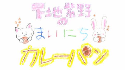 【動画】下地紫野のまいにちカレーパン(第2回)