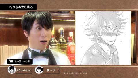 コミックBAR Renta! #5 ゲスト:石井マーク 紹介コミック:金の国 水の国