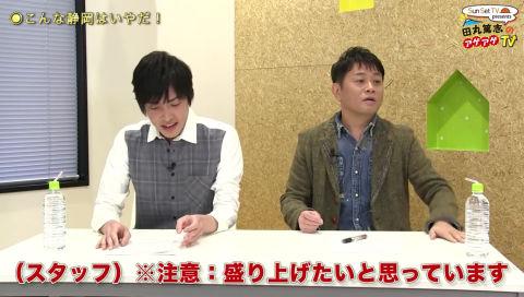 田丸篤志のアゲアゲTV #1