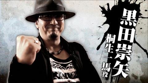 PS4専用ソフト『龍が如く6 命の詩。』黒田崇矢スペシャルインタビュー