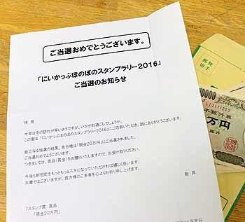 20161118_ほのぼのスタンプラリー20万円当選者発送