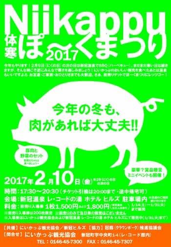 20170210_Niikappu ぽ~くまつりポスター