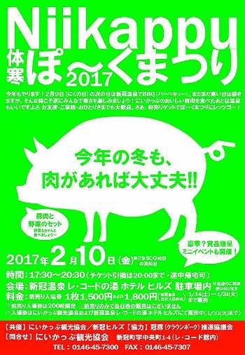 20170210_Niikappu ぽ~くまつりポスター1