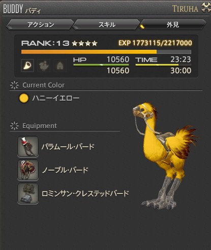 ffxiv_20161203_224849.jpg