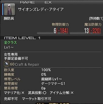 ffxiv_20161205_181645.jpg