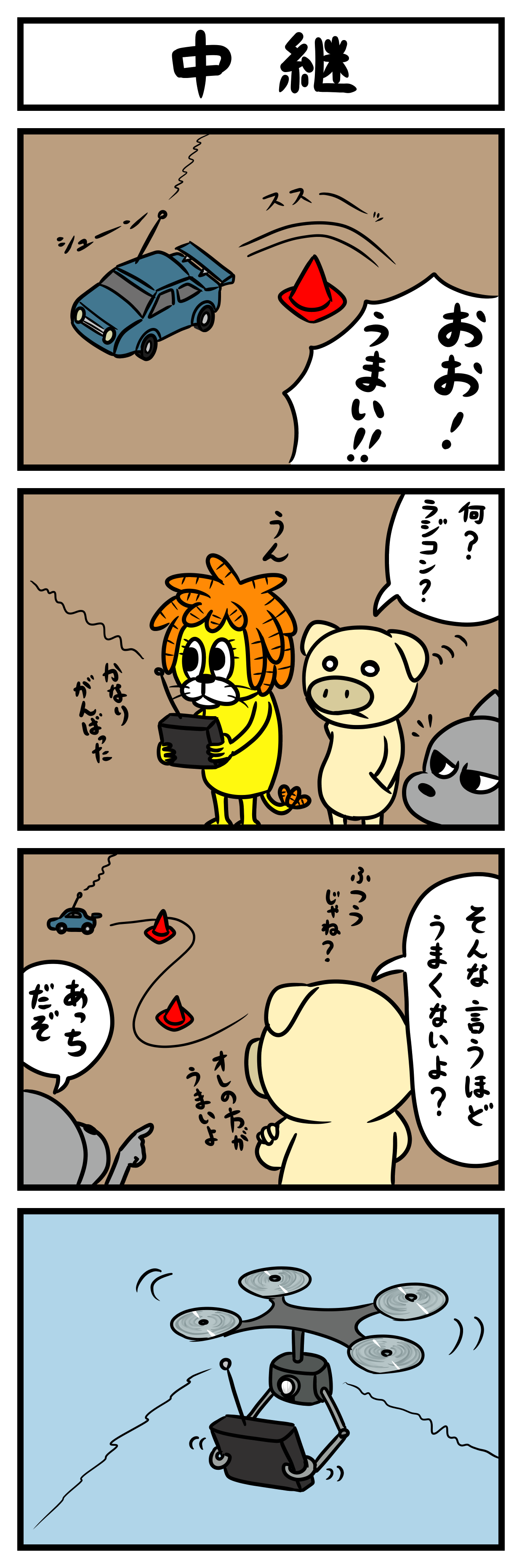 4koma094中継