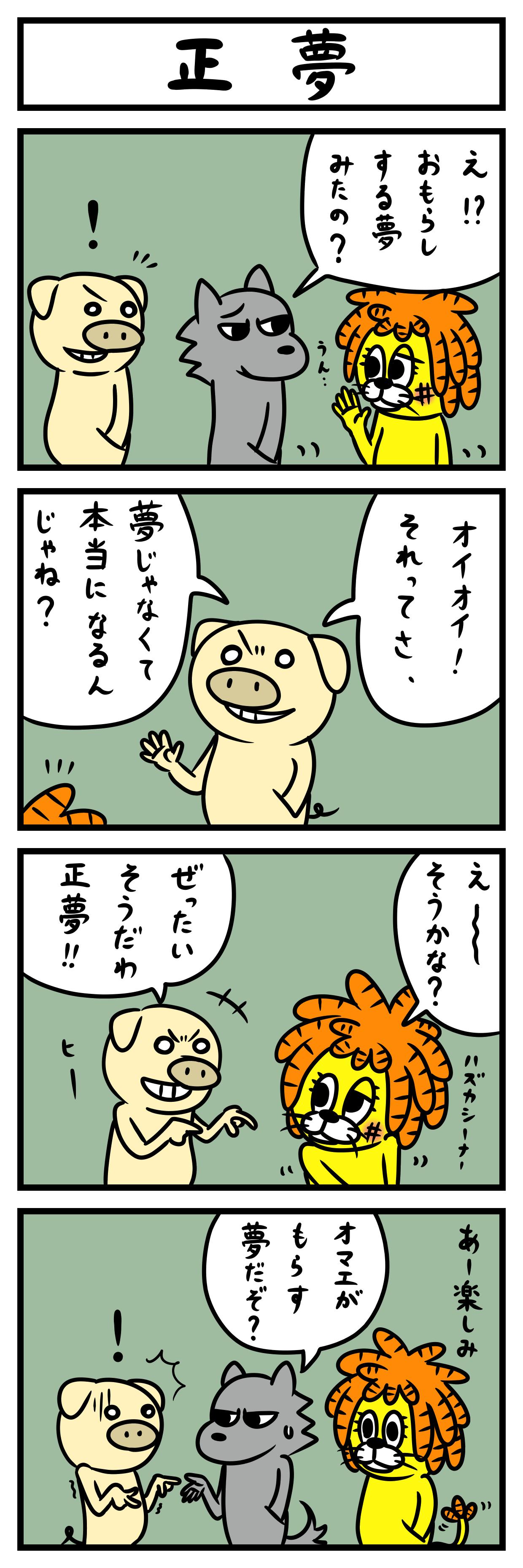 4koma097正夢