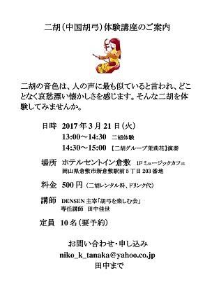 二胡体験ブログ用(新倉)