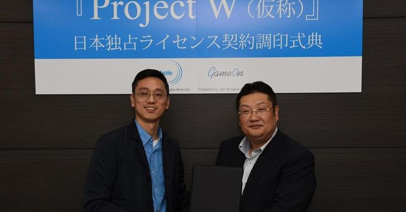 「Project W」調印式