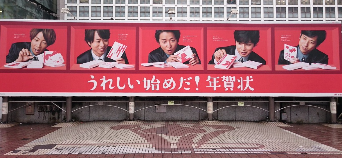 16121渋谷年賀状a