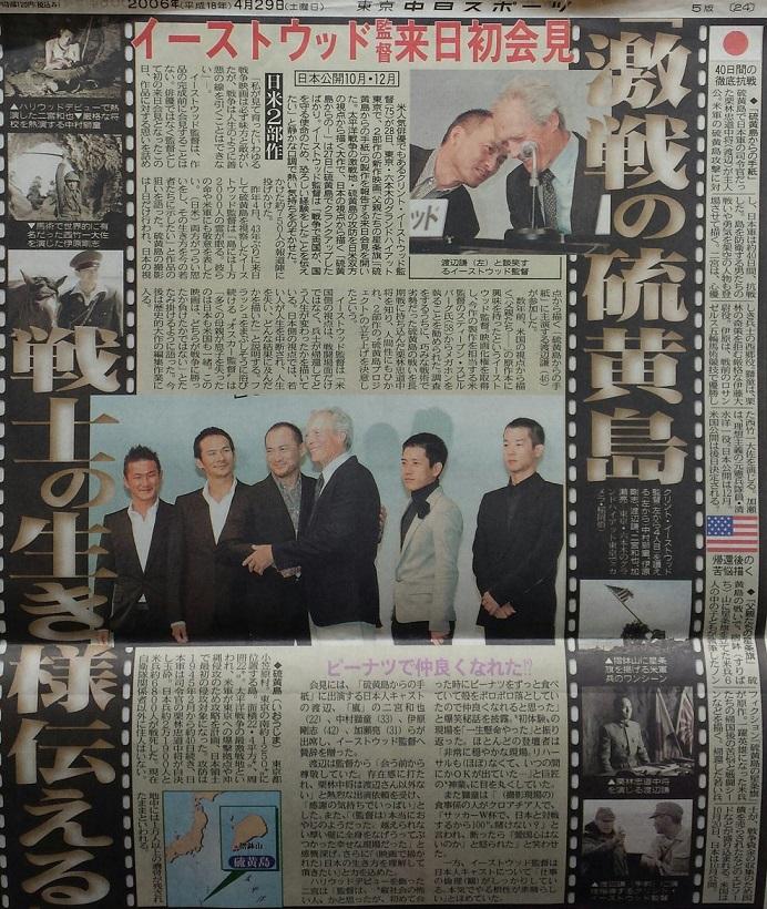 2006429東京中日スポーツa