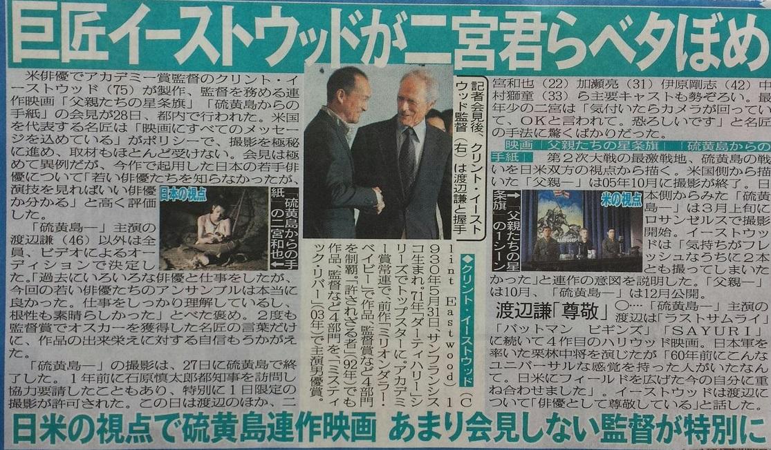 2006429日刊スポーツ