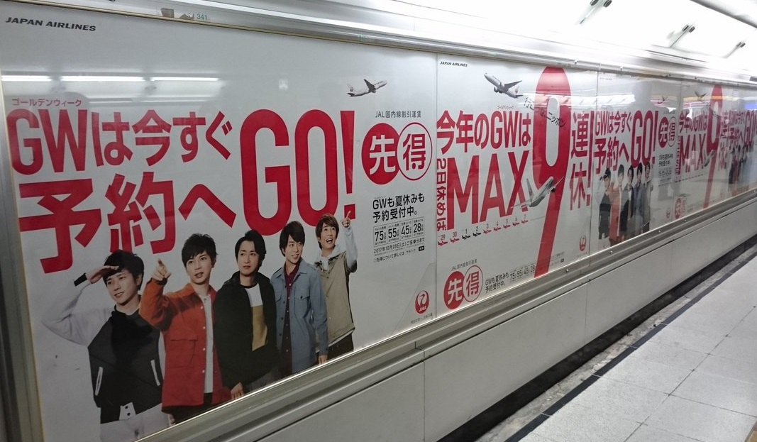 17130新宿駅a